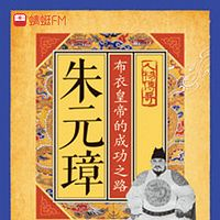 朱元璋:布衣皇帝的成功之路