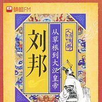 刘邦:从草根到大汉皇帝
