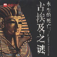 永生的死亡:古埃及之谜