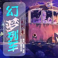 阿里文学|幻梦列车