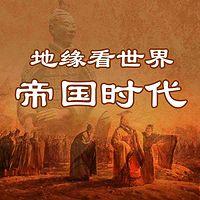 地缘看世界——秦汉帝国