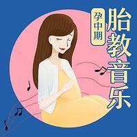 胎教音乐-孕中期