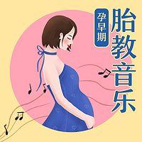 胎教音乐-孕早期