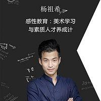 杨祖希:感性教育:美术学习与素质人才养成计