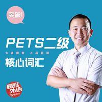 宋德伟:突破PETS二级核心词汇
