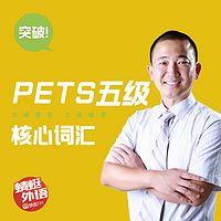 宋德伟:突破PETS五级核心词汇