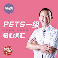 宋德伟:突破PETS一级核心词汇