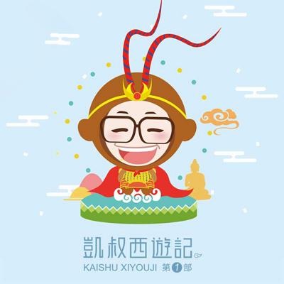 凯叔西游记(第一部)