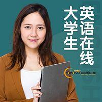 大学生英语在线