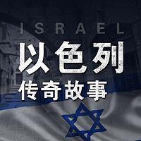 以色列传奇故事