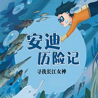 安迪历险记·寻找长江女神
