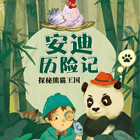 安迪历险记·探秘熊猫王国