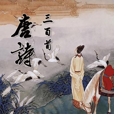 唐诗三百首(含赏析)