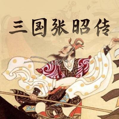 三国张昭传【全集】