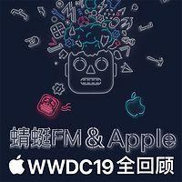 苹果WWDC2019发布会