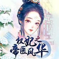 权妃之帝医风华(阿彩古言三部曲)