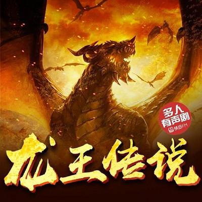 斗罗大陆III龙王传说【全本购买】