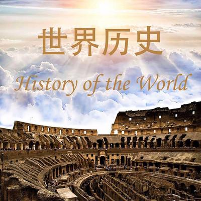 世界历史【全集】