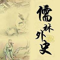 品读《儒林外史》