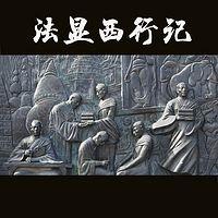 书香南京—法显西行记