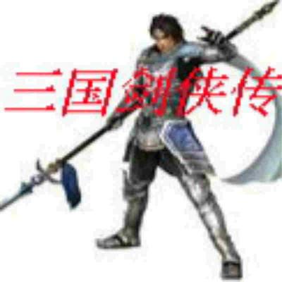 三国剑侠传