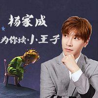 杨家成为你读小王子
