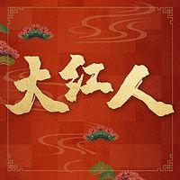 大红人(男女双播)
