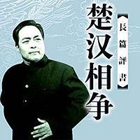 袁阔成:楚汉相争