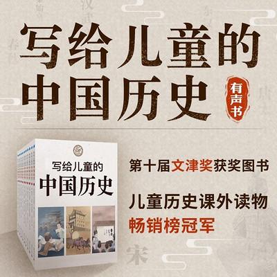 写给儿童的中国历史(有声书)