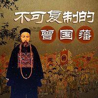 国史演义|张宏杰讲述不可复制的曾国藩