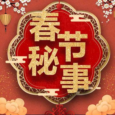 国史演义|王封臣讲述春节秘事
