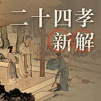 国史演义|张志君新解二十四孝