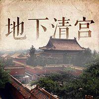 国史演义|李寅说地下清宫奥秘