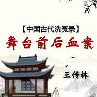 王传林评书:中国古代洗冤录之舞台前后血案