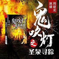 鬼吹灯之圣泉寻踪【周建龙演播】