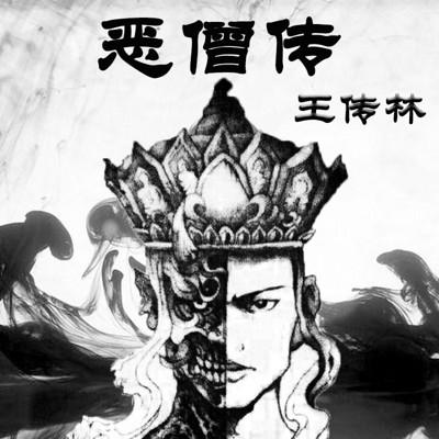 王传林评书:恶僧传