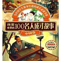 改变世界的100名人成才故事.中国卷