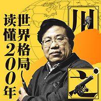 朱学勤:读懂200年世界格局