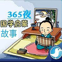 365夜国学启蒙故事