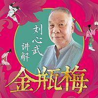 刘心武讲解《金瓶梅》(2020升级版)