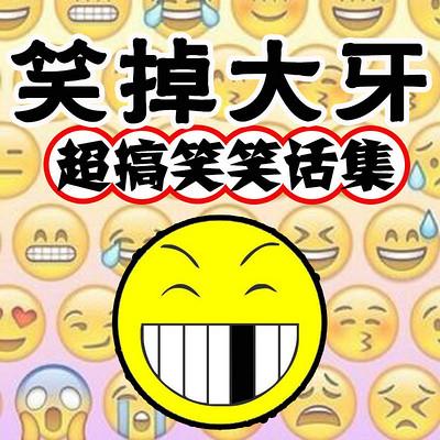 笑掉大牙超搞笑笑话集