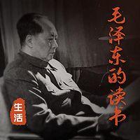 国史演义|徐中远讲述毛泽东的读书生活