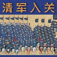 国史演义 纪连海说清军入关往事