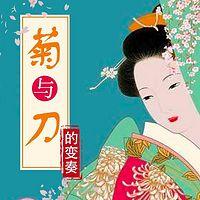 国史演义|马骏讲述菊与刀的变奏
