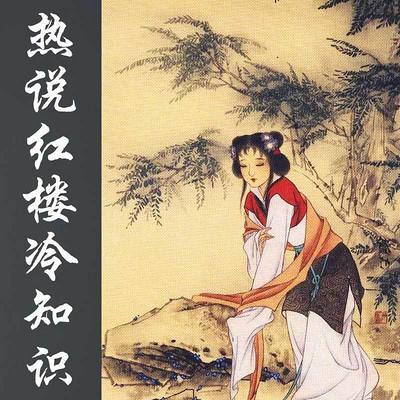 国史演义|江逐浪热说红楼梦冷知识