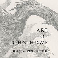 中洲旅人——约翰·豪艺术展