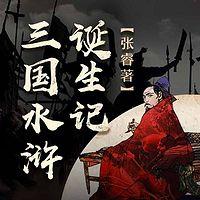 三国水浒诞生记(罗贯中日记)