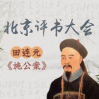 北京评书大会:田连元施公案
