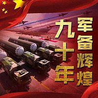 国史演义|徐光裕回顾军备辉煌九十年