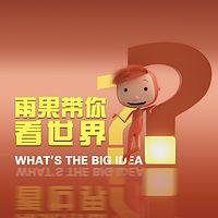 《雨果带你看世界》What's The Big Idea?